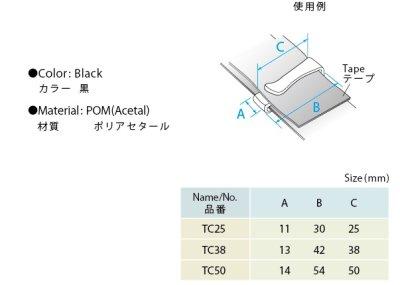 画像1: TC25-02 黒 100個≪1袋≫